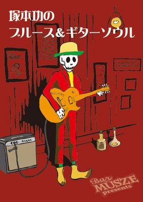 226tsukamoto-omote(変換後).jpg