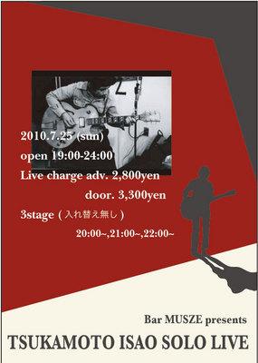 725tsukamoto.jpg